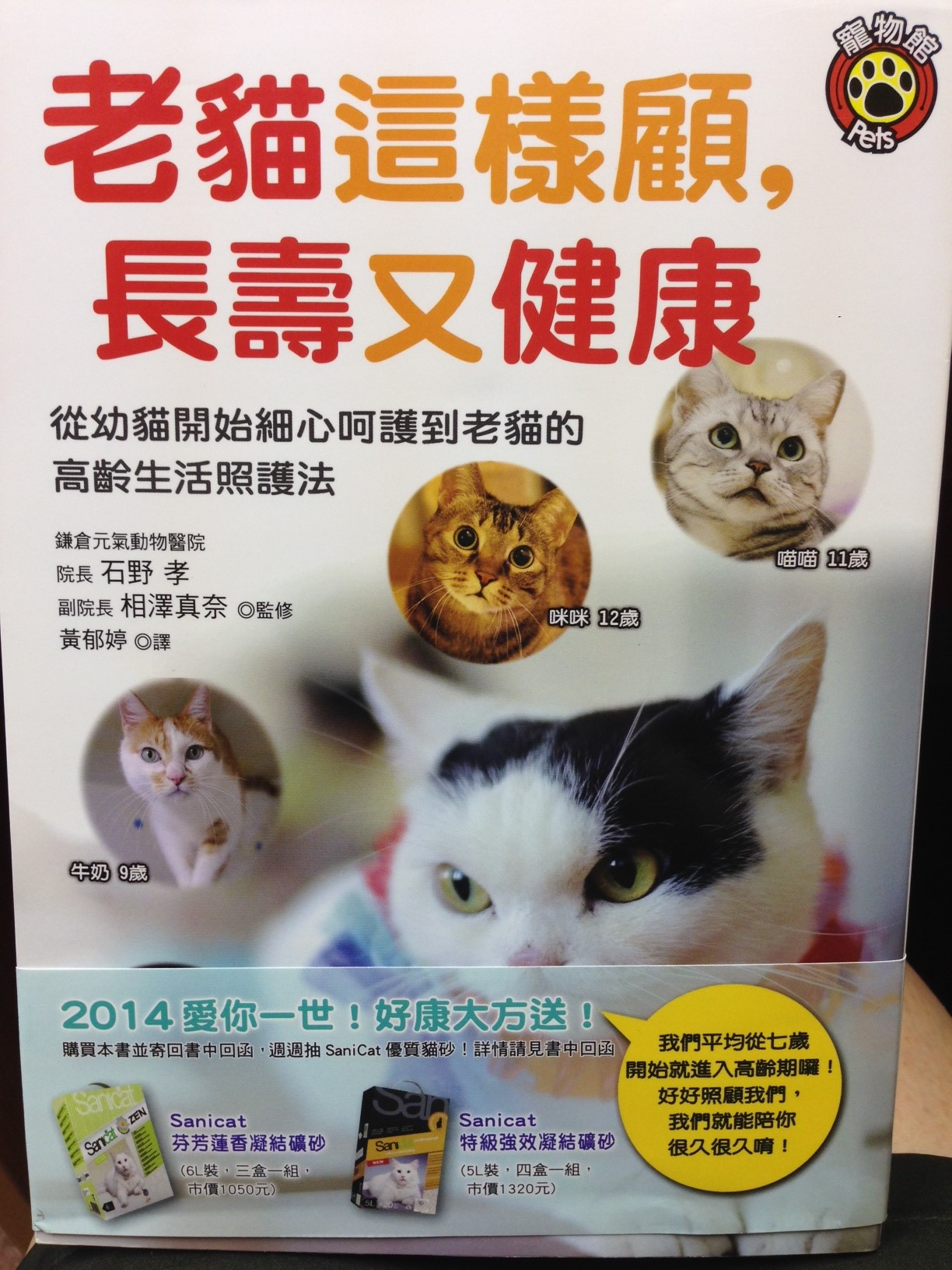 B: Cat Book Eldery